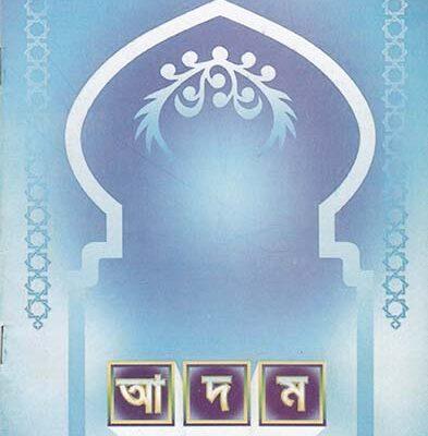 ADAM by Sufi Syed Jafar Sadek Shah