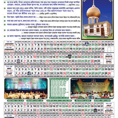 Annual Calendar 2017 – Rahe Vander Tariqa