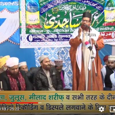Speech by Allama Sufi Syed Jafar Sadek Shah at the 8th Urs e Sajidi Wa Faizan e Awliya Conference in Delhi, India