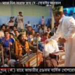 Mera Dil Taraf Raha He – ম্যারা দিল তারাফ রাহা হে – সোবাইর কাওয়াল